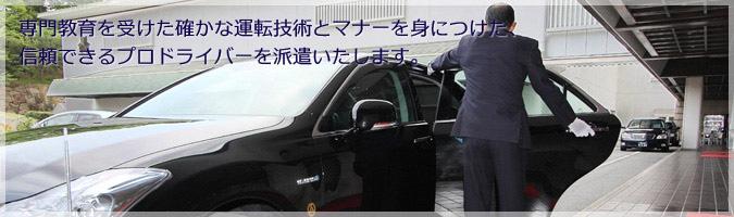 ドライバー派遣業務