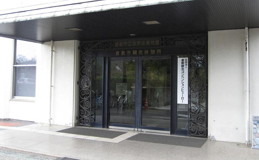 倉敷市観光休憩所