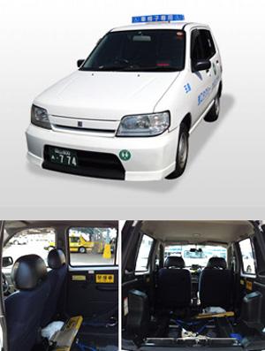 車いす専用タクシー
