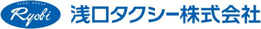 【浅口タクシー】福祉・介護タクシーと倉敷・玉島・水島の観光タクシーなら
